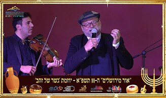 Watch: Musical event honors victims of Har Nof attack